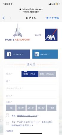 シャルル・ド・ゴール空港4